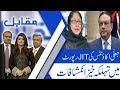 Muqabil | Discussion on Asif Ali Zardari's Corruption | 27 Dec 2018 | 92NewsHD Mp3