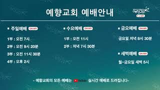 """예향교회 수요2부예배( 21.01.20 )/ """"…"""