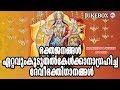 Download ഭക്തജനങ്ങൾ ഏറ്റവുംകൂടുതൽ കേൾക്കൻകൊതിച്ച ദേവീഗീതങ്ങൾ | Hindu Devotional Songs Malayalam MP3 song and Music Video