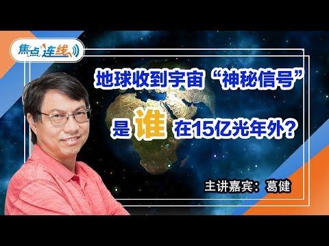 """焦点连线:地球收到宇宙""""神秘信号"""" 是谁在15亿光年外?"""