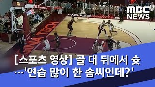 [스포츠 영상] 골 대 뒤에서 슛…'연습 많이 한 솜씨…