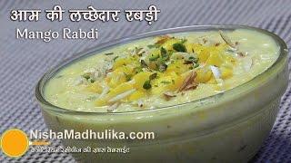 Mango Rabdi Recipe - Aam Ki Rabri Recipes