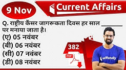 5:00 AM - Current Affairs 2019 | 9 Nov 2019 | Current Affairs Today | wifistudy