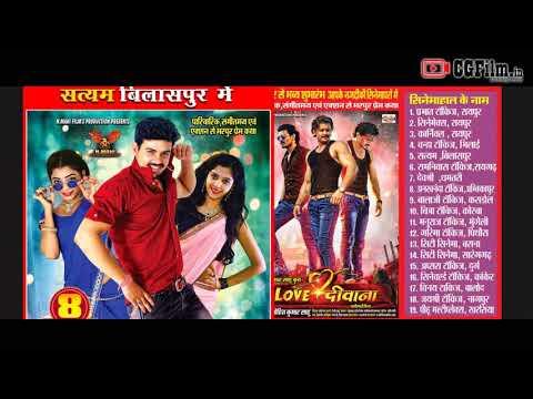 Promotion Cg Film Love Diwana || Dilesh Sahu || Maya Sahu || Pragati Rao || Release on 08 Nov 2019
