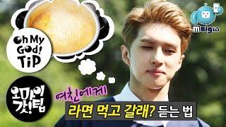VIXX KEN X 9Muses Kyungri, K-pop idols' tip to take next step in relationship [OhMyGodTip10]