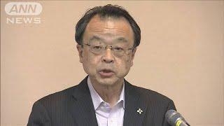 東京高検新検事長が謝罪「国民の信頼得られるよう」(20/05/28)