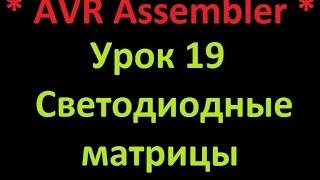 AVR Ассемблер. Урок 19. Светодиодные матрицы. Бегущая строка. AVR Assembler. Lesson 19. LED Matrix.