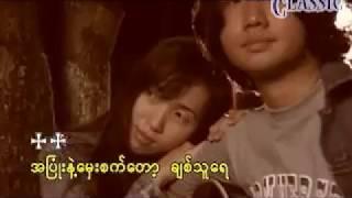 Myanmar Karaoke Songs Myo Gyi အျပာေရာင္ည