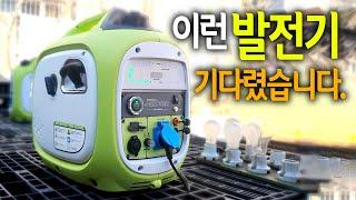 【Ep.120】발전기 진화는 끝났다!! 이런 발전기를 …