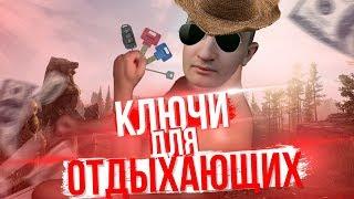 [Escape from Tarkov] Ключи для берега Тарков