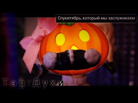 |LPS|:Tag:Духи
