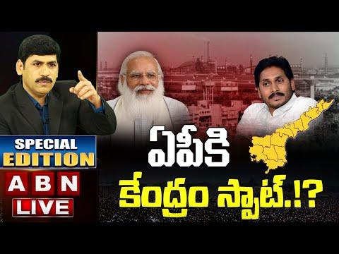 LIVE:ఏపీకి కేంద్రం స్పాట్.!? || Central government spot for Andhra Pradesh || Special Edition || ABN teluguvoice