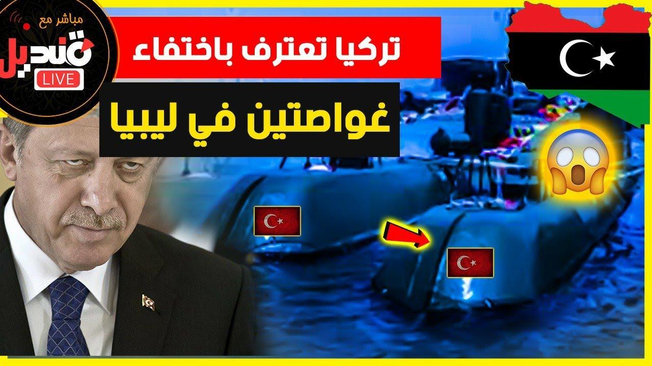 تركيا تعترف بالهزيمة