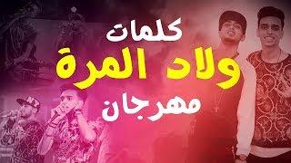 كلمات مهرجان ولاد المره 2018 | الصواريخ دقدق و فانكى و كمال عجوه | المهرجان اللى مجنن البنات