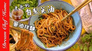 老爸的蔥油拌麵!記憶中的好滋味,做法簡單味道卻不簡單 Chinese Noodle with Scallion Sauce | 夢幻廚房在我家 ENG SUB