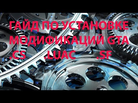 ГАЙД ПО УСТАНОВКЕ МОДИФИКАЦИЙ ДЛЯ САМП .CS .LUAC .ASI .SF