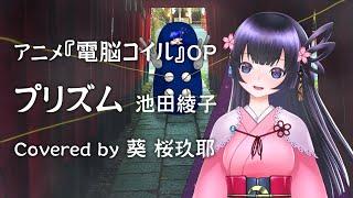 【葵桜玖耶】プリズム(電脳コイルOP) 歌ってみた【静岡市MV】