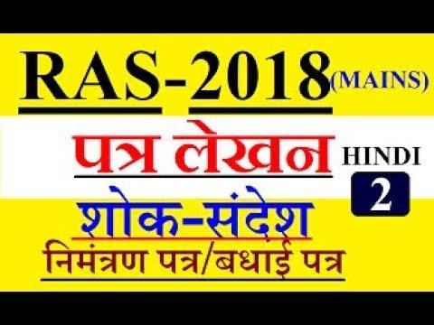 RAS MAINS PAPER IV (हिंदी ) - पत्र लेखन - शोक सन्देश, निमंत्रण पत्र, बधाई पत्र