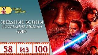 Звёздные войны: Последние джедаи (2017) / Кино Диван - отзыв /