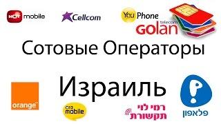 ИЗРАИЛЬ 3  :  Сотовые компании в Израиле