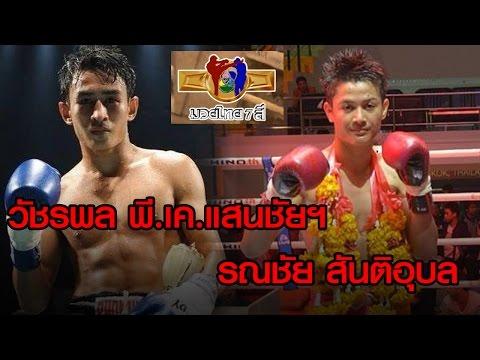 วิจารณ์ มวยไทย 7 สี วันอาทิตย์ที่ 31 มกราคม 2559
