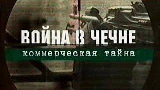 Громкое дело - Война в Чечне. Коммерческая тайна
