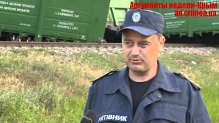В Крыму перевернулся поезд(16 мая в 13:40 за 300 м до железнодорожной станции «Красные партизаны» Красногвардейского района сошли с рельсо..., 2012-05-16T18:03:54.000Z)