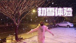 【中国VLOG】🇲🇾👉🇨🇳 一下飞机就遇见这个冬天的初雪 ❄️|春姑娜娜之初雪体验