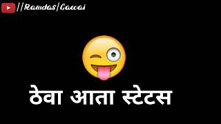 Marathi Whatsapp status Video 2019 Emoji Marathi Status