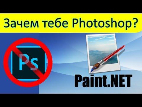 Фотошоп для маленьких - Paint.net