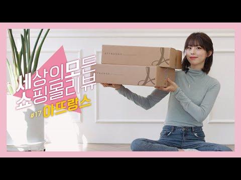 [도영이] 세상의 모든 쇼핑몰 리뷰⭐️아뜨랑스 편 /샤랄라 20대 봄 옷 모음!