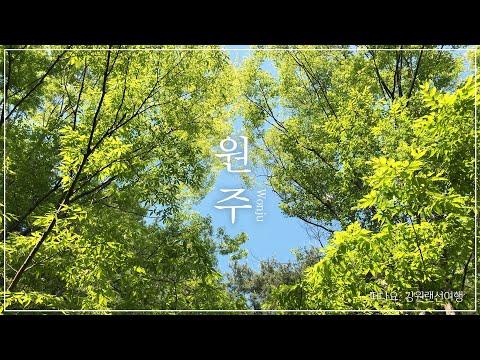 랜선여행 : 3분으로 만나는 강원도 원주 여행 | 『토지』 박경리 작가의 발자취를 따라서 | Wonju [ENG SUB]
