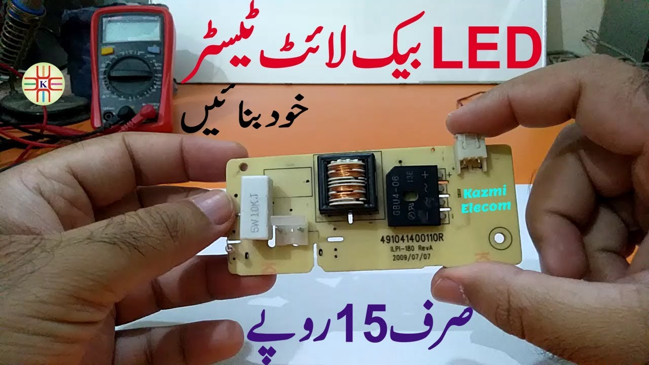 Self Made LED TV Backlight Tester Very Useful and Cheap  Complete Video  Tutorial in Urdu/Hindi