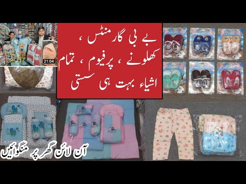 New Born Baby Low Price Products | Baby Suit | Baby Feeder | Blankets | Pampers |