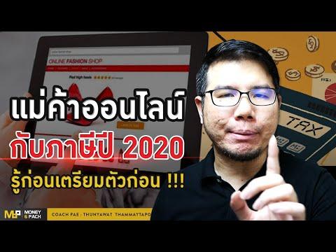 �ม่ค้าออนไลน์ �ับภาษีที่ต้องเจอในปี 2020