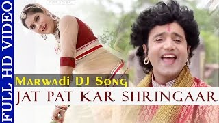 Marwadi New DJ Song |