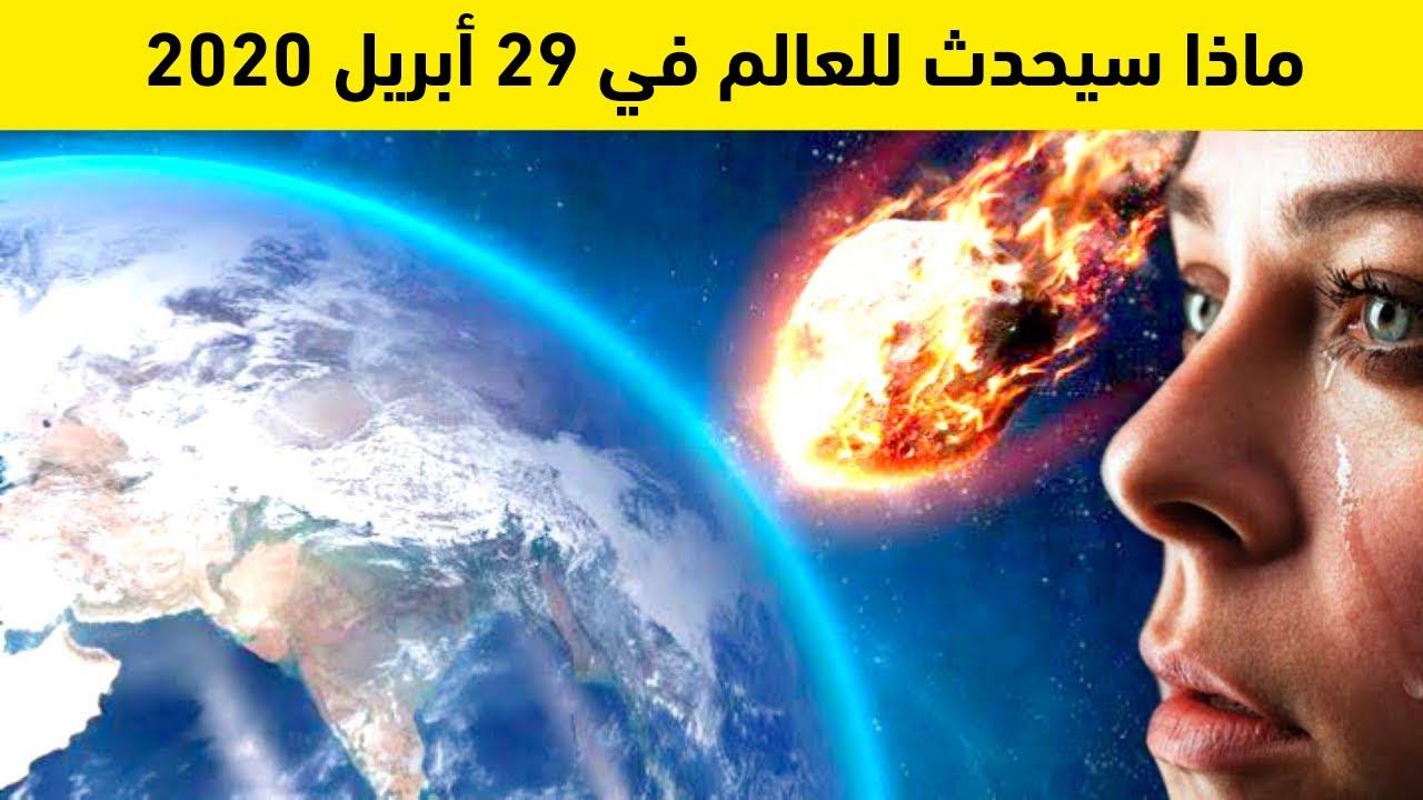 ماذا سيحدث للعالم في 29 أبريل 2020 !!