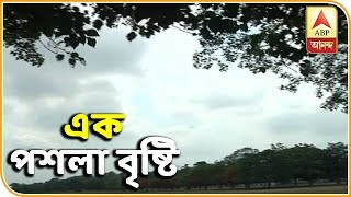 Forecast of light rainfall at Kolkata | ABP Ananda