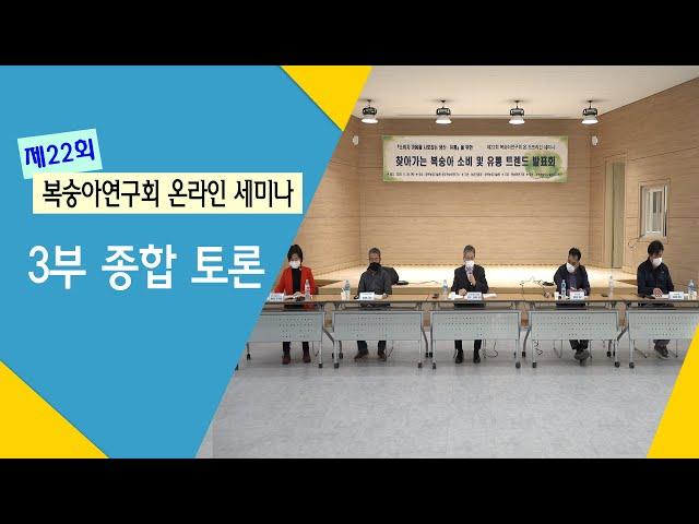 제22회 복숭아연구회 온라인세미나(3부) 종합토론회