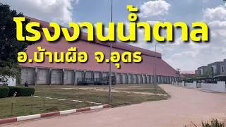 โรงงานน้ำตาลไทยอุดรธานี