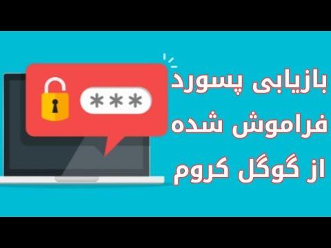 روش-بازیابی-رمز-عبور-فراموش-شده-در-گوگل-کروم-۲۰۲۰-|-view-your-forgot-passwords-by-google-chrome-2020