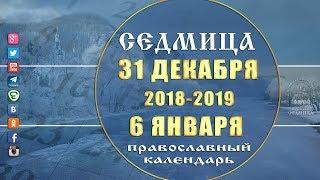 Мультимедийный православный календарь на 31 декабря 2018 - 6 января 2019 года