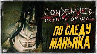 ПО СЛЕДАМ МАНЬЯКА ● Condemned: Criminal Origins #3