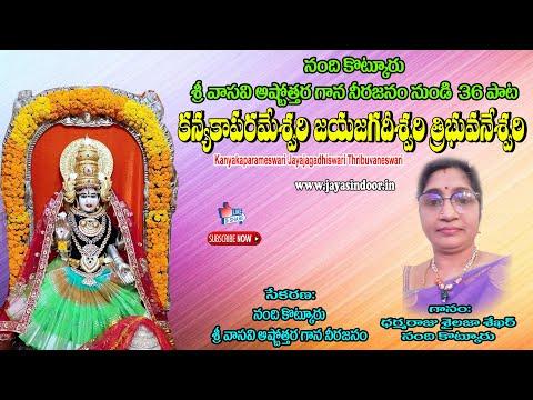 kanyakaparameswari-jayajagadhiswari-(song-no-36)-#jayasindoor-vasavi-matha-songs