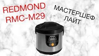 REDMOND RMC-M29 ОБЗОР МУЛЬТИВАРКИ [kastrulkam.net]