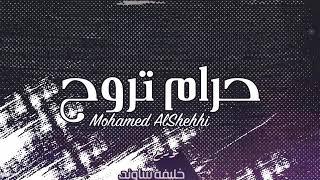 محمد الشحي- حرام تروح ( حصريآ) 2018