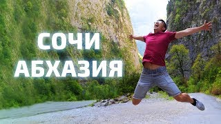 Путешествие в Сочи и Абхазию