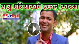 पह ल म य भन क पह ल म य ह nepali lok geet by raju pariyar