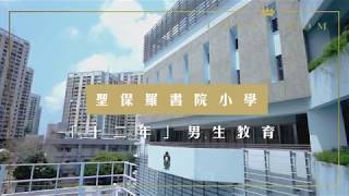 Publication Date: 2018-06-04 | Video Title: 聖保羅書院小學 「十二年」男生教