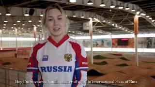 Превью к международным соревнованиям по велосипедному спорту (BMX) Saransk Indoor-2018